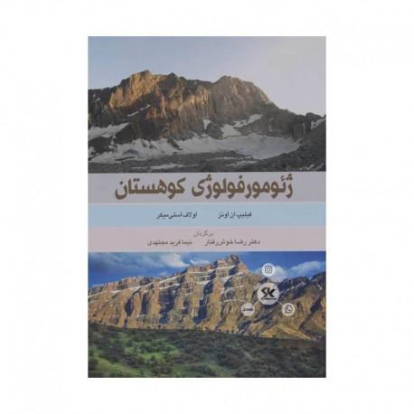 کتاب ژئومورفولوژی کوهستان