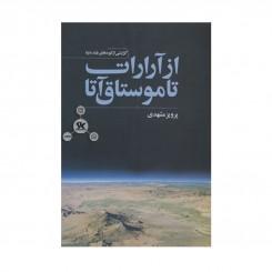 کتاب از آرارات تا موستاق آتا