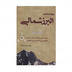 کتاب بوم شناخت البرز شمالی دفتر سوم