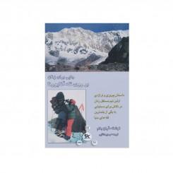 کتاب جایی برای زنان بر روی قله آناپورنا