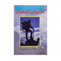 کتاب آموزش نوین کوهنوردی