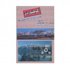 کتاب کوهنوردی لذت آزادی در اوج بلندی ها جلد چهارم