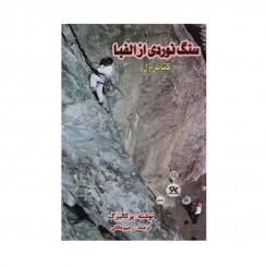 کتاب سنگ نوردی از الفبا جلد اول