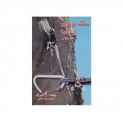کتاب سنگ نوردی از الفبا جلد دوم