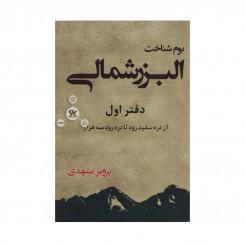 کتاب بوم شناخت البرز شمالی دفتر اول
