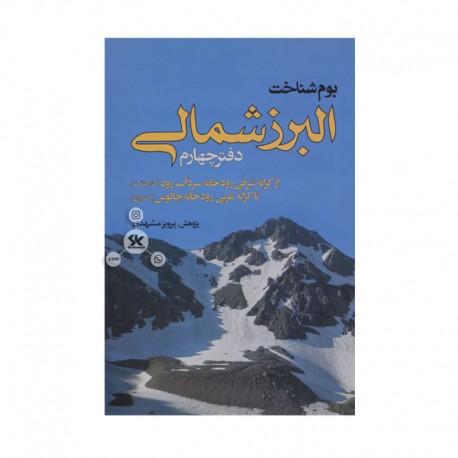کتاب بوم شناخت البرز شمالی دفتر چهارم