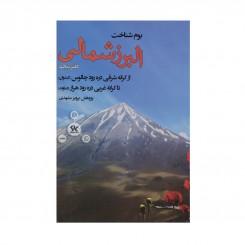 کتاب بوم شناخت البرز شمالی دفتر پنجم