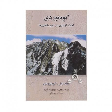 کتاب کوهنوردی لذت آزادی در اوج بلندی ها جلد اول