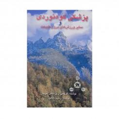 کتاب پزشکی کوه نوردی و سایر ورزش های درون طبیعت