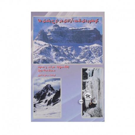 کتاب کوهنوردی لذت آزادی در اوج بلندی ها جلد سوم
