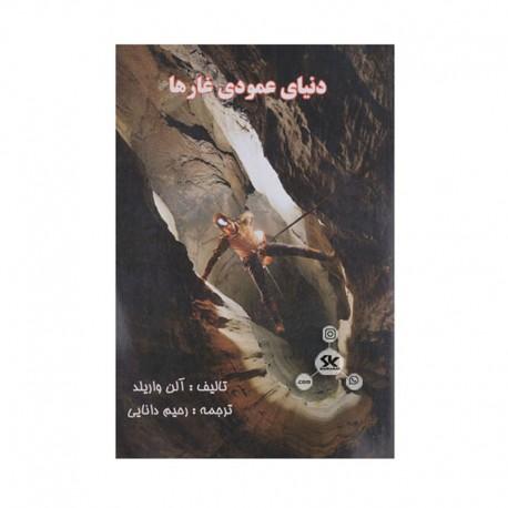 کتاب دنیای عمودی غارها