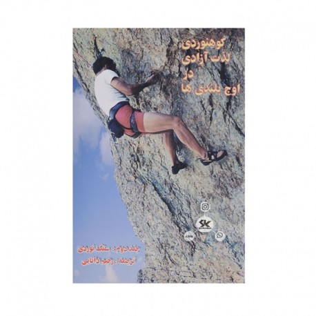کتاب کوهنوردی لذت آزادی در اوج بلندی ها جلد دوم