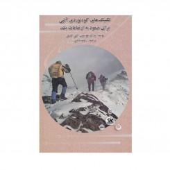 کتاب تکنیک های کوهنوردی آلپی برای صعود به ارتفاعات بلند