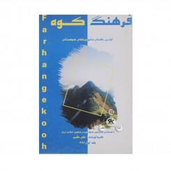 کتاب فرهنگ کوه جلد اول